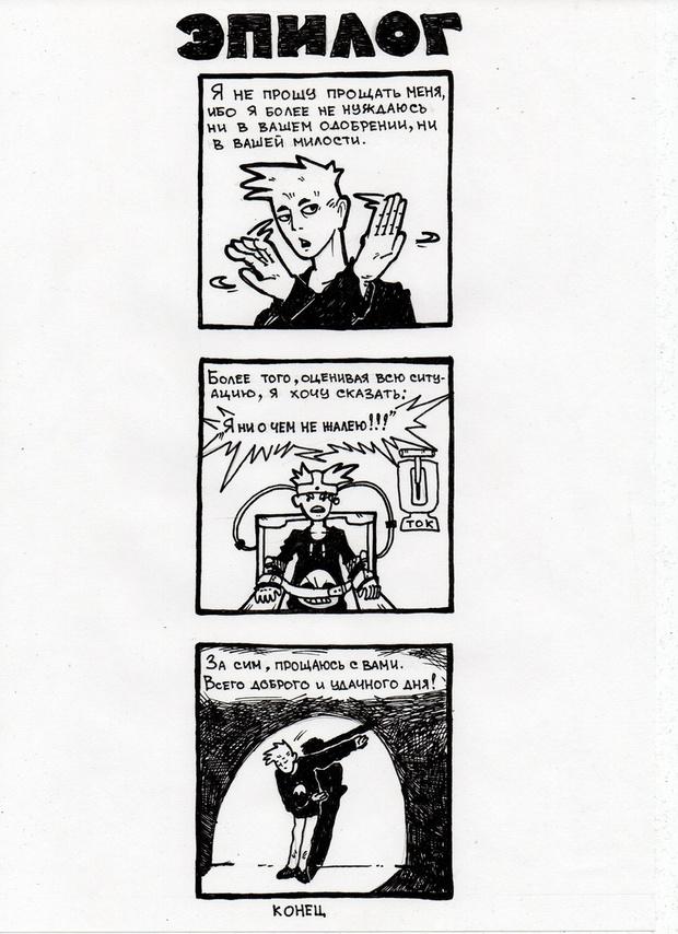 Фото №5 - Тюменский студент представил объяснительную по поводу прогулов в виде дерзкого комикса (прилагается)