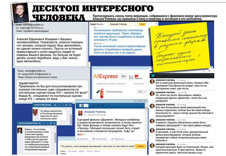 Фото №1 - Что творится на экране компьютера Алексея Учителя
