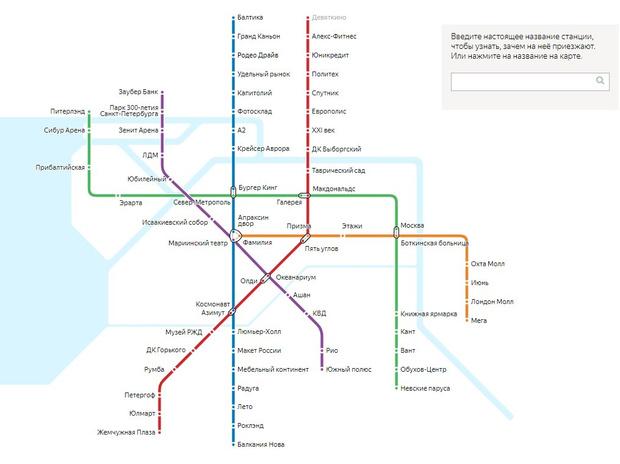 Фото №3 - «Яндекс» выпустил альтернативные карты метро Москвы и Санкт-Петербурга