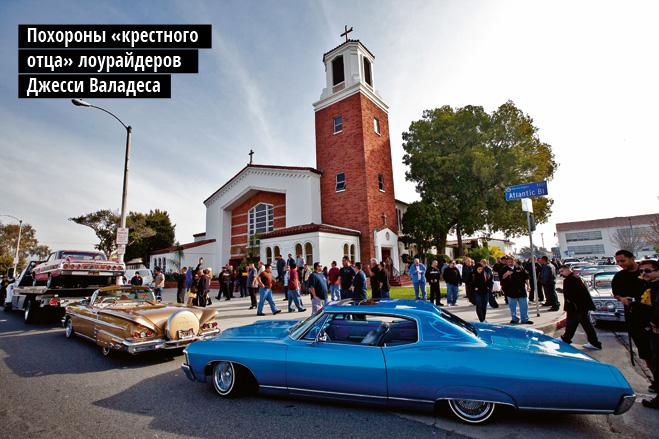 Похороны «крестного отца» лоурайдеров Джесси Валадеса