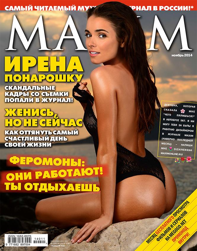 Обложка MAXIM ноябрь 2014