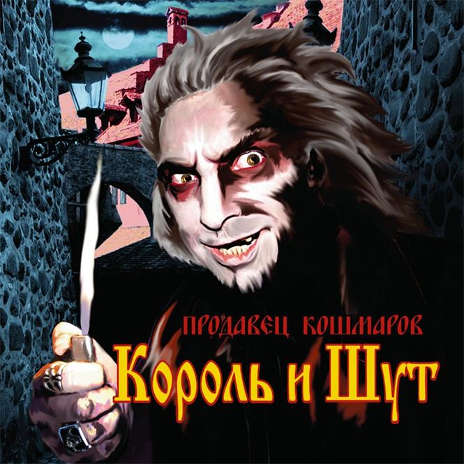 Фото №2 - 20 лучших обложек русского рока