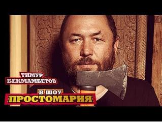 Простомария: Тимур Бекмамбетов