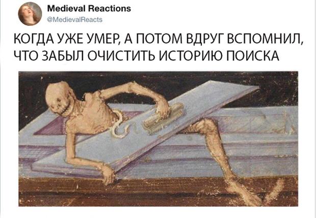 Фото №1 - 15 средневековых ситуаций, знакомых каждому