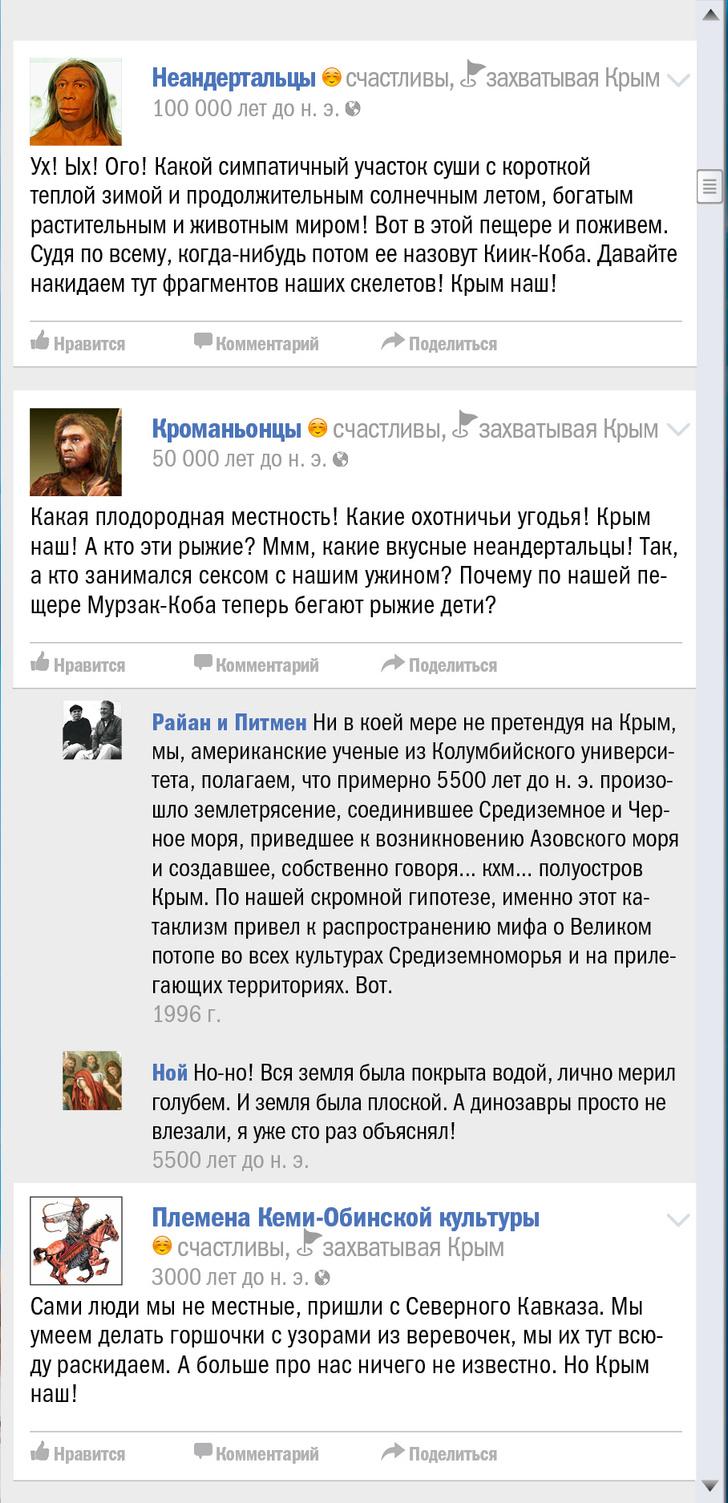Фото №1 - Крым чей? Правдивая история Крыма в виде ленты «Фейсбука»
