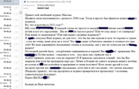 Фото №1 - Пресс-таран: фаллические патриоты