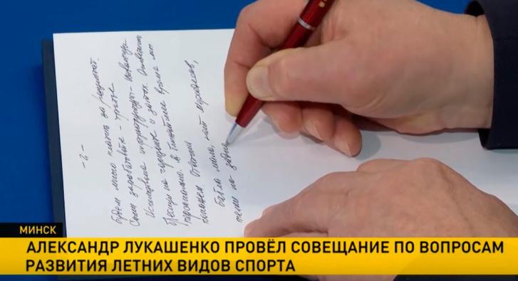 Фото №1 - «Бабла мало, нет мерседесов, телки на задне…» — очень странный конспект чиновника на совещании у Лукашенко