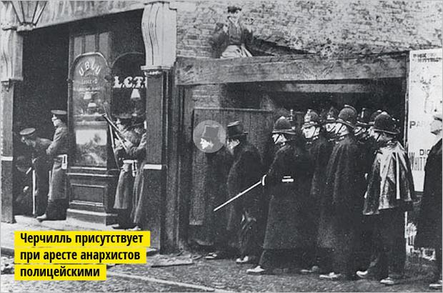 Черчилль присутствует при аресте анархистов полицейскими