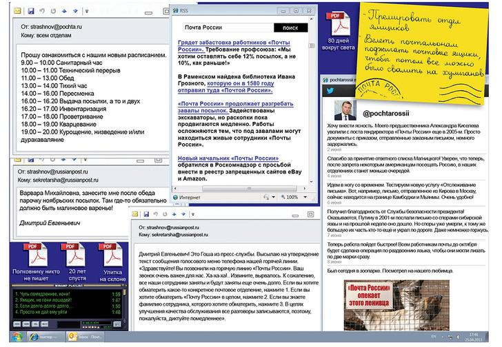 Фото №1 - Что творится на экране компьютера гендиректора «Почты России»