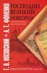 """А. Фоменко, """"Господин Великий Новгород"""""""