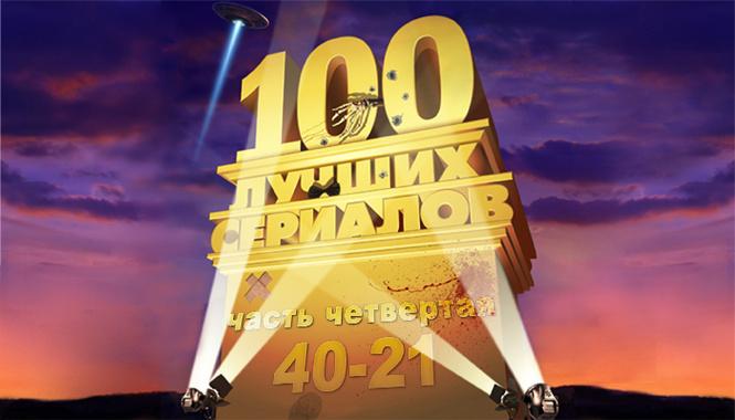 100 лучших сериалов. Места с 40 по 21