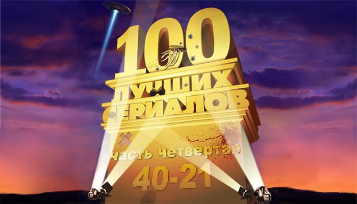Фото №1 - 100 лучших сериалов. Места с 40 по 21