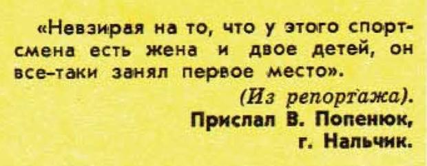 Фото №6 - Идиотизмы из прошлого: 1977 год (выпуск № 8)
