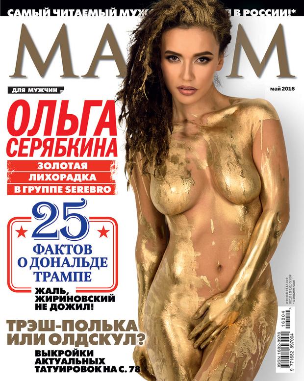 Ольга Серябкина на обложке майского MAXIM