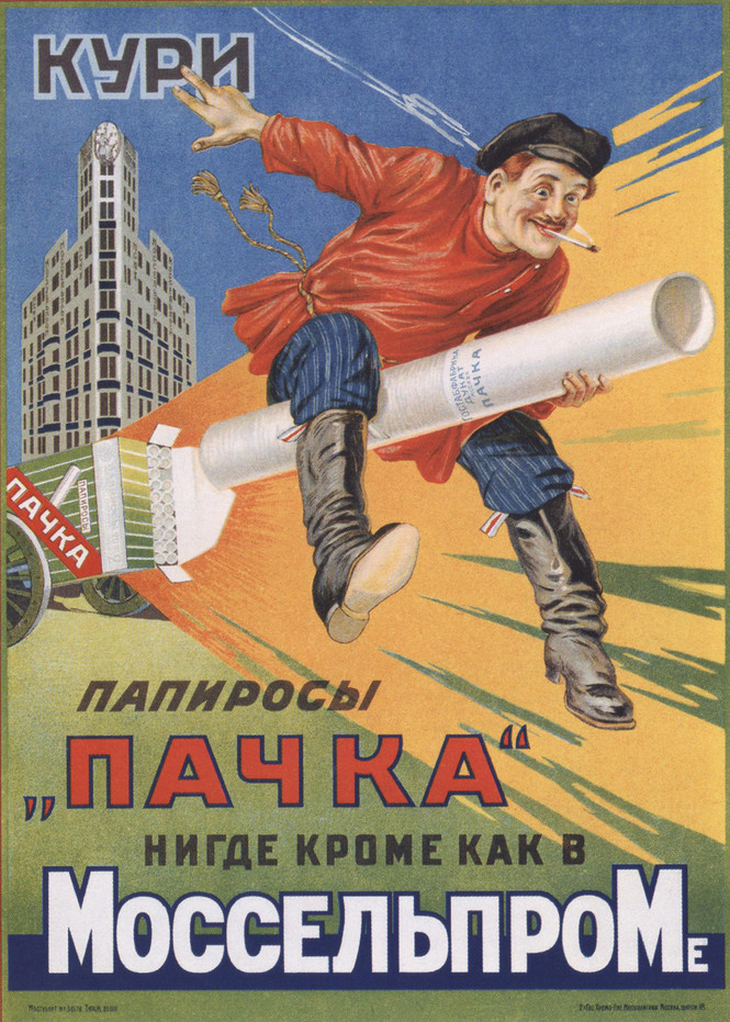 Впечатляющая советская реклама 1920-х годов!