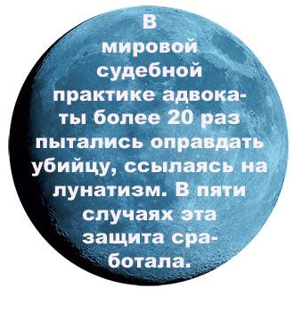 Факты о лунатизме