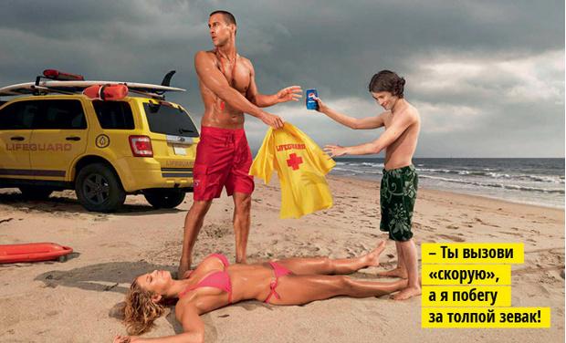 Фото №1 - 13 самых остроумных шовинистических реклам