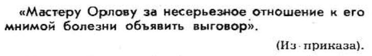 Фото №12 - Идиотизмы из прошлого: 1974 год (выпуск №6)