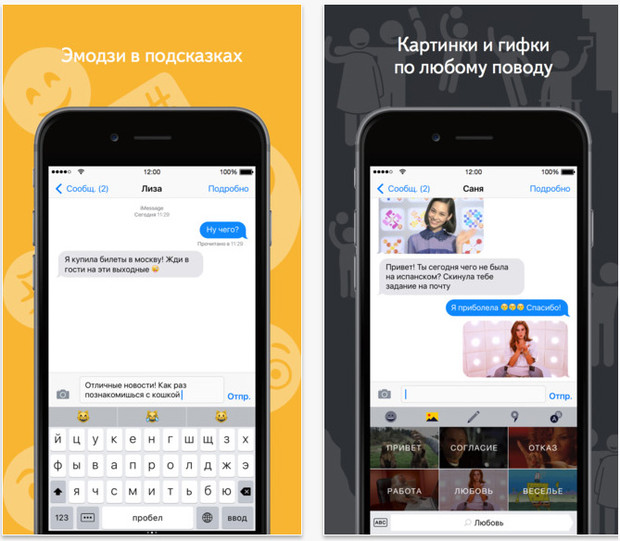 Клавиатура Яндекс