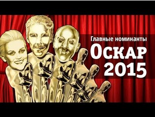 Весь «Оскар 2015» за 12 минут!