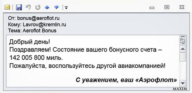 Почта Сергея Лврова
