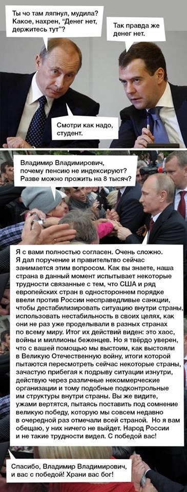 Медведев крымским пенсионерам ДЕНЕГ НЕТ НО ВЫ ДЕРЖИТЕСЬ