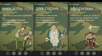 Фото №5 - Защитник отечества – версия Windows 8