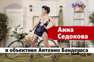 Анна Седокова в MAXIM: долгожданное видео! В роли фотографа — Антонио Бандерас!