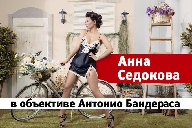 Многие слышали, что хобби Антонио Бандераса — фотография. Но никто еще не видел съемки Анны Седоковой дляжурнала MAXIM в его исполнении.