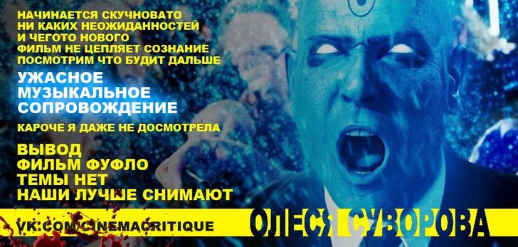 Фото №11 - Засунь свое мнение: Диванная критика на афишах киношедевров