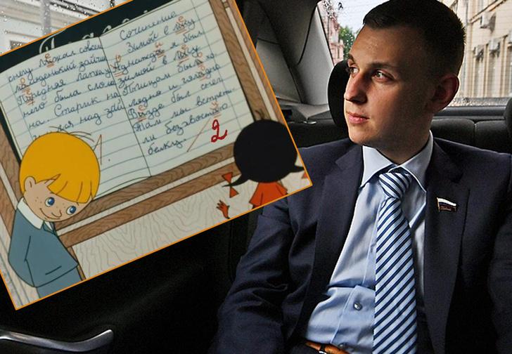 Фото №1 - Депутат Госдумы написал письмо с кучей ошибок