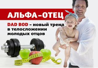 Dad bod — новый тренд в телосложении молодых отцов. Свежий выпуск YouTube-шоу MAXIM «Альфа-отец»