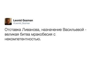 Лучшие шутки про назначение нового министра образования РФ