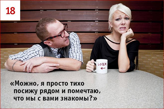 Лучшие фразы знакомств в интернете секс знакомство г калининград