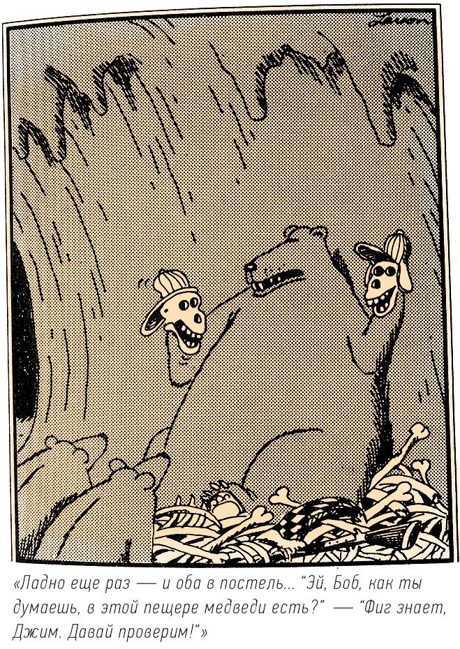 Фото №1 - Сага о«Фар Сайде». Карикатуры Гэри Ларсона — лучшего из смешных