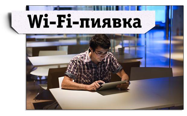 WiFi-пиявка