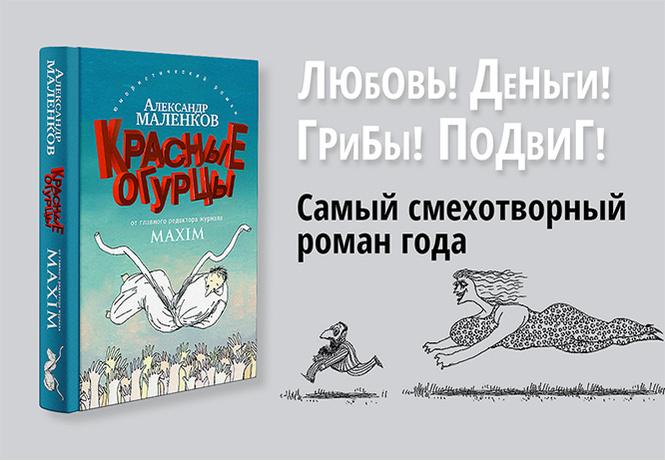 Роман Александра Маленкова «Красные огурцы»