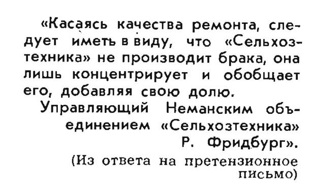 Фото №11 - Идиотизмы из прошлого: 1971 и 1972 годы (выпуск № 4)