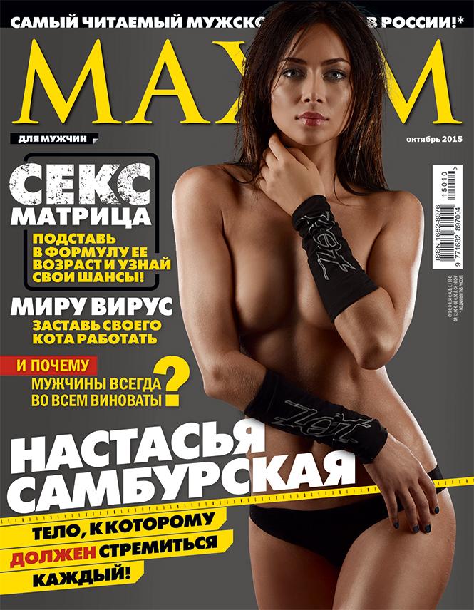 Настасья Самбурская на обложке октябрьского MAXIM!