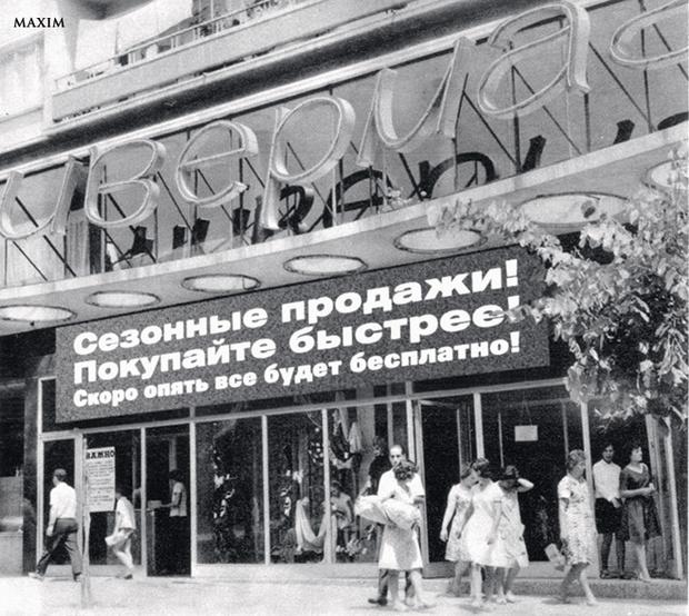 Фото №5 - Если бы наступил коммунизм