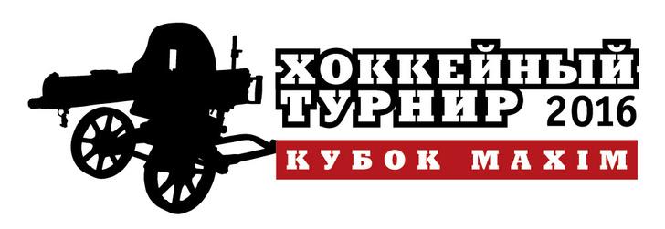 Фото №3 - Шестому хоккейному турниру на Кубок MAXIM тире быть!
