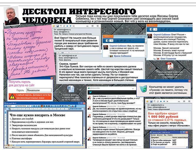Фото №1 - Что творится на экране компьютера Сергея Собянина