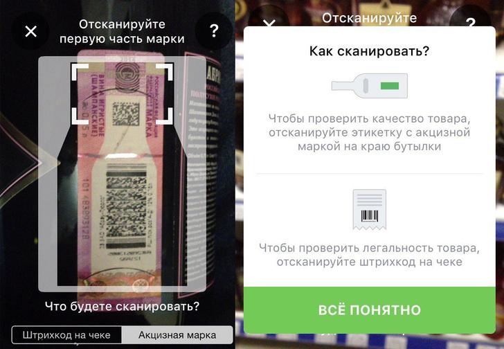 Фото №1 - Как отличить нормальный алкоголь от паленого при помощи смартфона