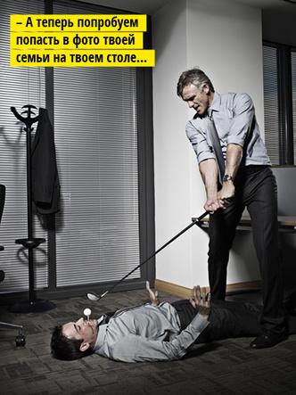 Фото №1 - Как расположить к себе босса, ненавидящего лизоблюдство