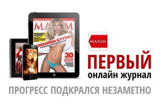 MAXIM в твоем устройстве. Приложения MAXIM для смартфонов и планшетов
