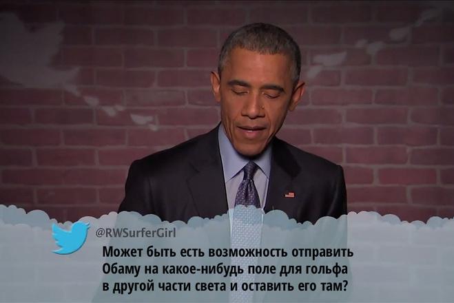 Обама читает обидные твиты