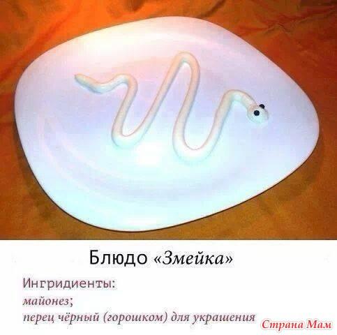 Блюдо «Змейка»