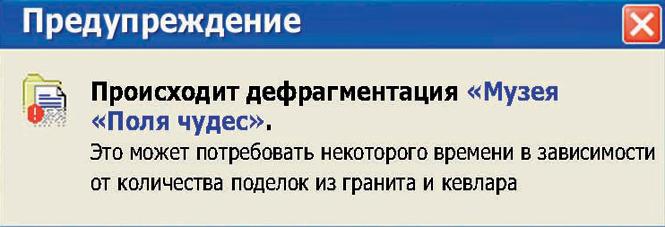 """Музей """"Поля Чудес"""""""