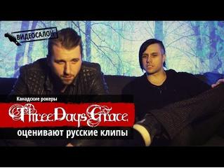 Русские клипы глазами канадских альтернативщиков Three Days Grace (Видеосалон №20)
