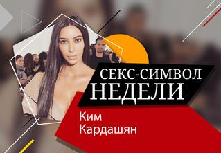 Секс-символ недели: Ким Кардашян